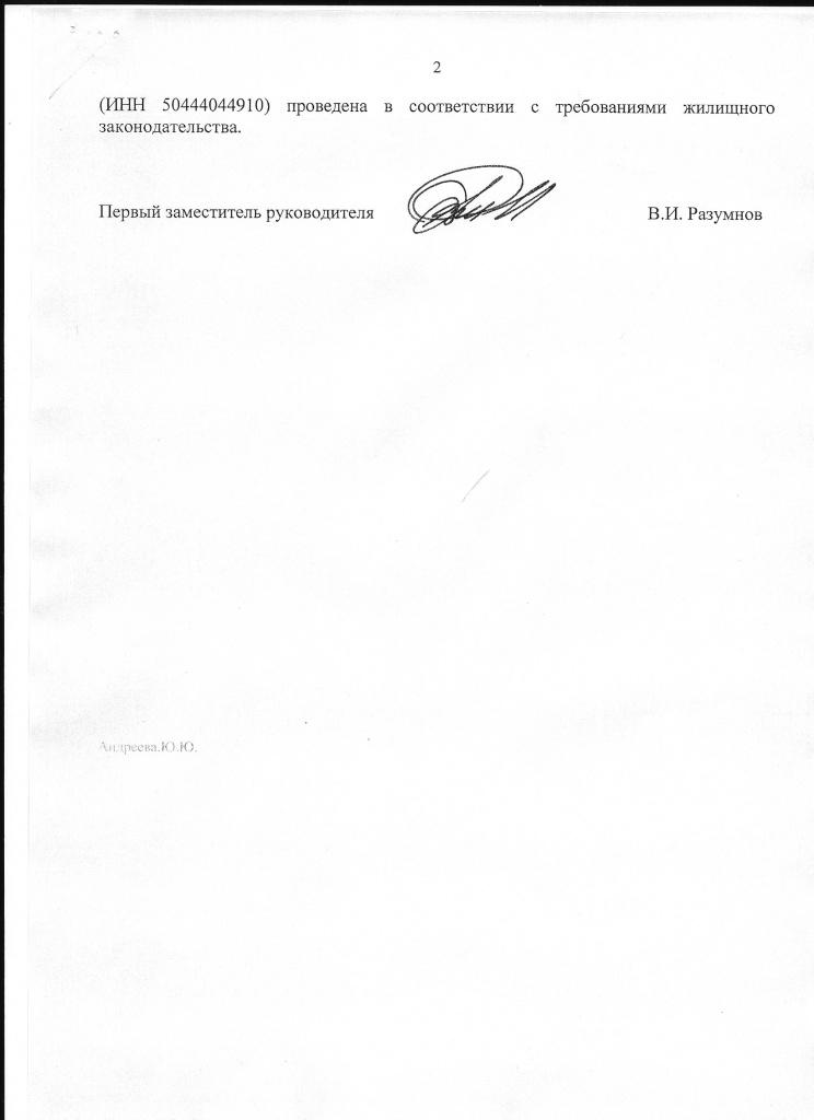 должностная инструкция газонокосильщика - фото 5